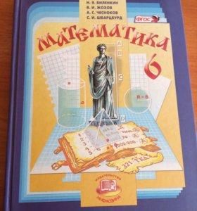 Учебник математики 6 класс