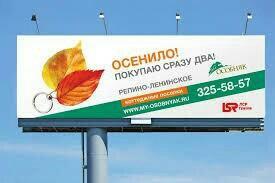 Баннер рекламный б/у