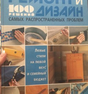 Ремонт и 100 решений дизайна