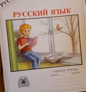 Русский язык - рабочая тетрадь 9 класс 2 часть