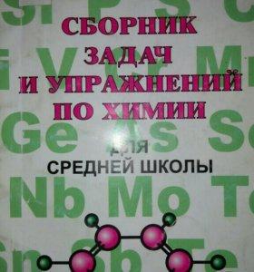 Сборник задач по химии.