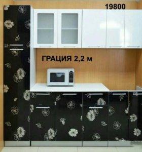 Кухня Грация