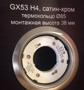 Светильники и лампы GX53 H4