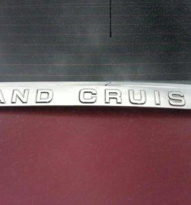 Накладка на крышку багажника Land Cruiser
