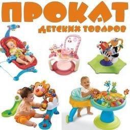 Игрушки , товары для детей в аренду