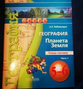 Тетрадь по географии 5-6 и контурные карты 6