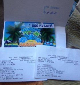 Подарочный сертификат на 1000р в Лимпопо