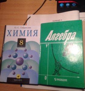 Учебники 8,9,10,11 класс