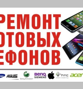 Ремонт телефонов, планшетов, ноутбуков и т.д.