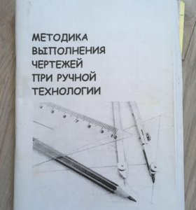 Методичка