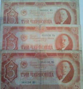 Банкноты СССР 1937 год. /2