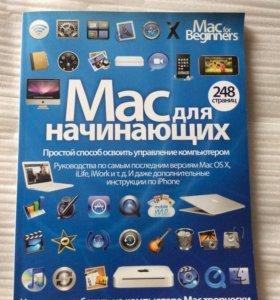 Руководство Mac ОS для начинающих