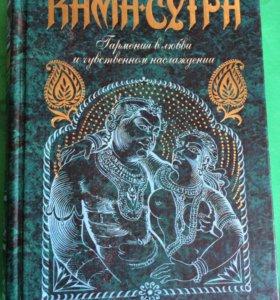 Продается книга Камасутра