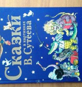 Большой сборник сказок Сутеева  для детей