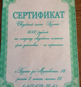 Сертификат на 3000₽