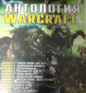 Диск Антология Warcraft. Игры на ПК