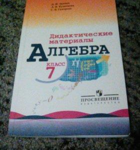 Дидактические материалы по алгебре за 7 класс 2шт