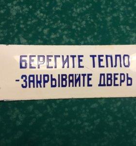 Таблички СССР