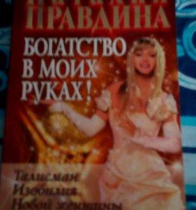 Книги Натальи Правдиной