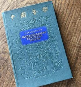 Шнеерсон Музыкальная культура китая