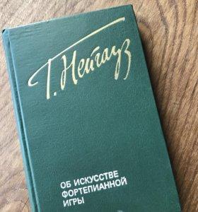 """Книга Нейгауз """"об искусстве фортепианной игры"""""""