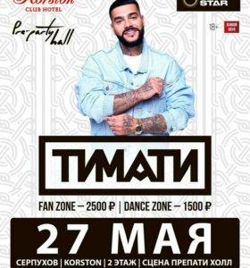 Билеты на концерт Тимати