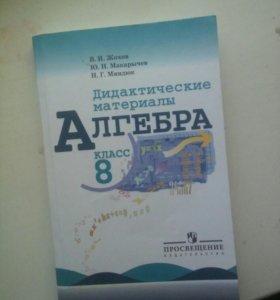 Дидактические материалы по алгебре 8 класс