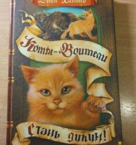 Коты-Воители Стань диким! Книга.