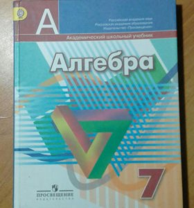 Учебник по алгебре за 7 класс