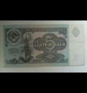 Банкнота 5 рублей 1991 г.СССР