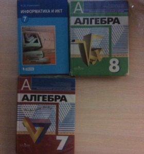 Учебники с 6-9 классы