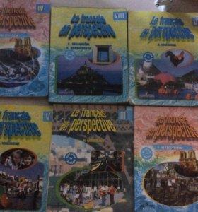 Учебники по французскому языку с 5-8 классы