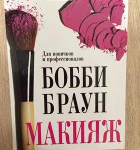 Книга Бобби Браун Макияж новая