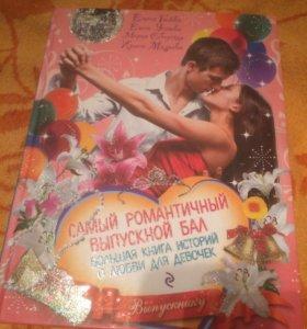 """Книга для подростков,,Самый романтичный выпускной"""""""