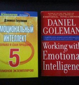 Дэниэл Гоулман. Эмоциональный интеллект.