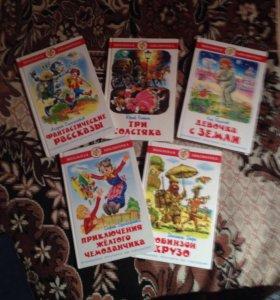 Замечательные книги из нашего детства
