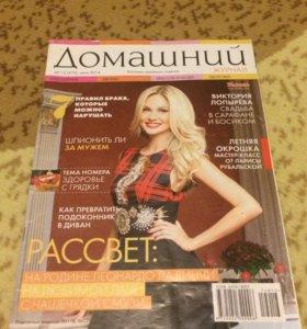 Журнал Домашний