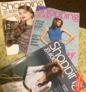 Журналы Shopping guide