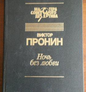 Ночь без любви (Виктор Пронин)