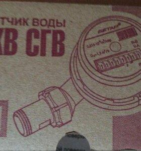 Счетчик воды СГВ-15 Бетар квартирный.