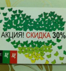 Скидочная карта ХЦ 30%