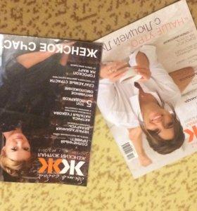 Журнал женский жж