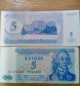 Приднестровье 5 рублей (1994г)