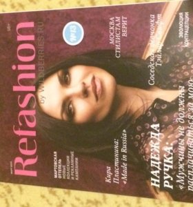 Журнал refashion