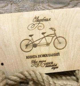 Деревянная обложка для книги пожеланий
