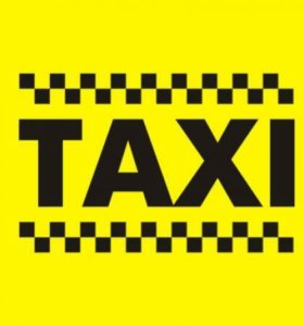 Такси по городу и меж городу