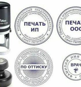 Срочное изготовление штампов и печатей
