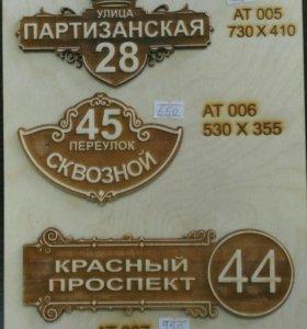 Адресные таблички и предупредительные надписи.