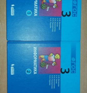 Учебники информатики 3 класс 1-2 часть
