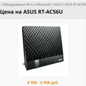 Asus rt AC56U